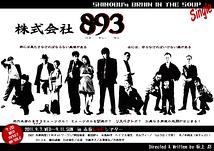 「株式会社893(ハチキューサン)」