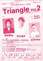 Triangle Vol.2 ~探し屋ジョニーヤマダ~