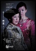 構成・イプセン―Composition/Ibsen