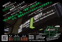 Circle~東京メリーゴーランド~