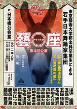 古典『勝三郎連獅子』 新作『夏の夜の夢』シェイクスピア原作