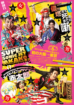 スーパーソニックジェット赤太郎【公演終了致しました!ご来場ありがとうございました!】