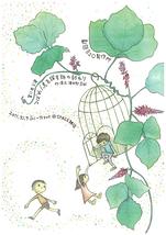 『つばめ/鳥を探す旅の終わり』