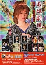 地域密着型大衆演劇 若姫劇団 「旗揚げ1周年記念公演」