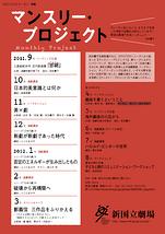 三島由紀夫作 近代能楽集 『邯鄲』