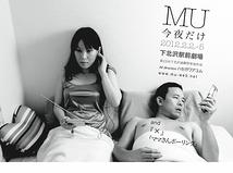 今夜だけ / × / ママさんボーリング(公演終了!感謝!御感想お待ちしています!))