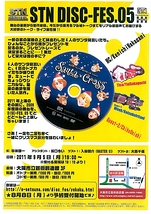 DISC-FES.05 上映作品『SANTA×CROSS 2009』