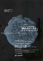 砂のクロニクル