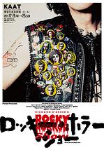 RICHARD O'BRIEN'S『ロッキー・ホラー・ショー』