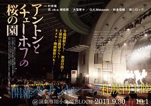 アントンとチェーホフの桜の園 札幌公演