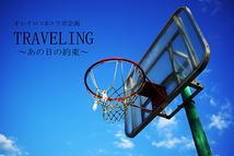 TRAVELING-あの日の約束-