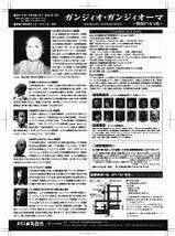GANGIO  GANGIOMA  ガンジィオ ガンジィオーマ -昭和ENKA集-