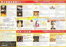 教文短編演劇祭 2011