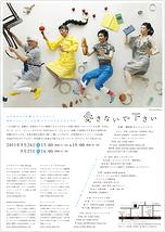 ホナガヨウコ企画×テニスコーツ 音体パフォーマンス公演『愛さないで下さい』