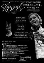 Classical ROLLY Final !!!  最終楽章