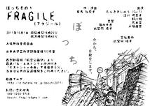 FRAGILE[フラジール]