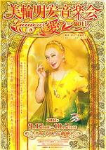 美輪明宏音楽会<愛> L'AMOUR 2011