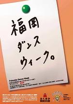 福岡ダンスウィーク 2011