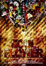 『SOUL FLOWER』