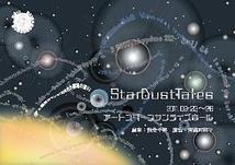 【兎団10】StarDustTales
