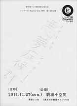 『悪夢症候群(ナイトメア・シンドローム)』