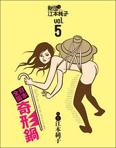 vol.5『日本全国奇形鍋』