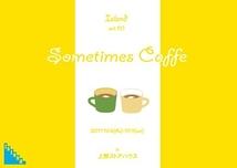 Sometimes Caffe
