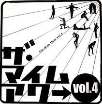 ザ・マイムアワー Vol.4