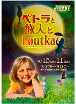 ぺトラと旅人とLoutka