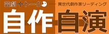 芸劇+トーク―異世代劇作家リーディング 『自作自演』<第2回> 宮沢章夫 ×戌井昭人