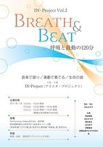 Breath & Beat 呼吸と鼓動の120分