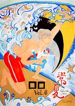 ロロvol.6 『常夏』