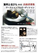 『驚愕と花びら#02』 オーディション&ワークショップ