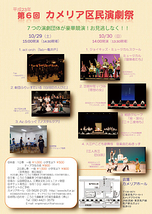 第6回カメリア区民演劇祭