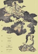 『Zoo Zoo Scene (ずうずうしい)』