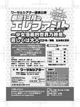 「別冊 エレファント 13月号」