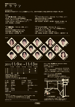 チカブン【追加公演決定!!】