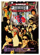 歌舞伎町にキス