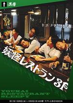 妖怪レストラン 3P(スリーピー)