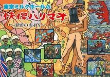 東京ミルクホールの快傑ハリマオ〜双頭の虎DX〜