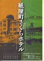 【紙屋町さくらホテル】