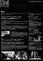 『R&J』
