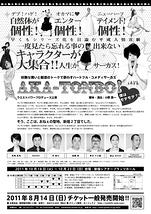 ハートフル・コメディサーカス『AKA-TONBO!~僕はモテモテ?!』