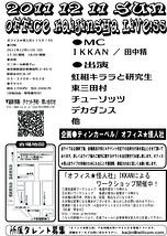 オフィス★怪人社LIVE!55