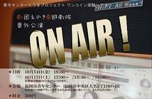 劇団えのき岳番外公演『ON AIR !』