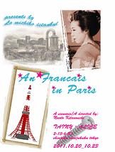 巴里のフランス人