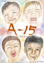 A-15 ~アイゴ~