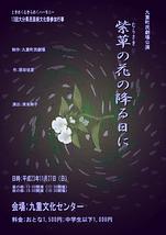 「紫草(むらさき)の花の降る日に」