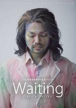 Waiting ~とりあえず、黙って待ってみる…~