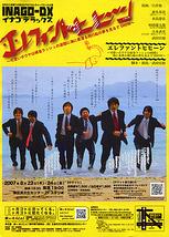 INAGO-DX「エレファントヒヒーン」